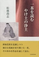 <<芸術・アート>> 一茶を読む やけ土の浄土 / 松林尚志