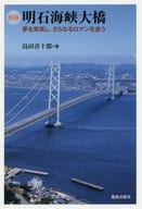 <<芸術・アート>> [新版]明石海峡大橋