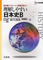 理解しやすい日本史B 新装版