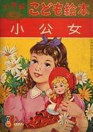 <<児童書・絵本>> こども絵本 小公女 / 茅誠司