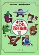 <<児童書・絵本>> ランクB)小学館こども百科事典 全12巻セット