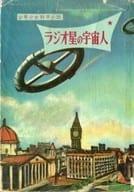 <<児童書・絵本>> ランクB)ラジオ星の宇宙人 / ポール・ケイポン