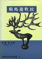 <<歴史・地理>> ケース付)騎馬遊牧民 / 後藤冨男