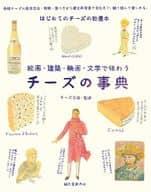 百科全書的奶酪