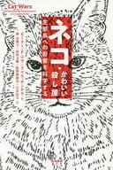 ネコ・かわいい殺し屋 生態系への影響を科学する