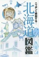 ニッポンを解剖する!北海道図鑑