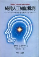 <<コンピュータ>> ランクB)純粋人工知能批判 コンピュータは思考を獲得できるか / ヒューバート・L・ドレイファス