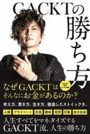 How to win Gackt