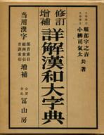 <<語学>> ケース付)修訂増補 詳解漢和大辞典 / 服部宇之吉