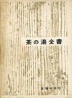 <<趣味・雑学>> ケース付)茶の湯全書 / 主婦の友社