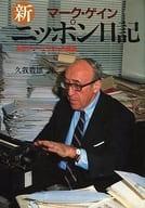 マーク・ゲイン 新ニッポン日記
