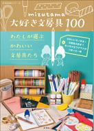 <<製造工業>> mizutama 大好き文房具100 わたしが選ぶかわいい文房具たち