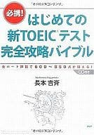 <<語学>> CD付)はじめての新TOEICテスト完全攻略バイブル / 長本吉斉