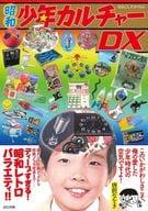<<趣味・雑学>> 昭和少年カルチャーDX