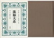 <<宗教・哲学・自己啓発>> ケース付)蓮如大系 第1巻 蓮如の生涯