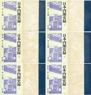 <<政治・経済・社会>> ケース付)日本内閣史録 全6巻