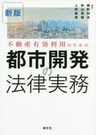 <<その他>> 不動産有効利用のための都市開発の法律実務