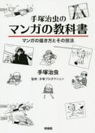 <<漫画・挿絵・童画>> 手塚治虫のマンガの教科書 マンガの描き方とその技法