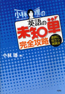 <<語学>> 小林理の英語の未知単完全攻略 速読に役立 / 小林理