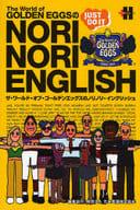 <<語学>> ノリノリ・イングリッシュ / 日本英語検定協会