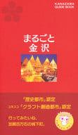 <<歴史・地理>> まるごと金沢
