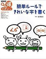 NHK Maruji magazine write clean letters with simple rules