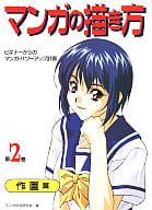 Drawing manga Volume 2 drawing