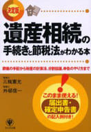 <<政治・経済・社会>> 遺産相続の手続きと節税法がわかる本