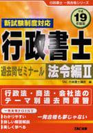 <<政治・経済・社会>> 平19 行政書士過去問ゼミナ 法令編 2 / TAC行政書士講座