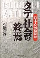 タテ社会の終焉 日本人への招待状