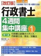 <<ビジネス>> 行政書士4週間集中講座 1 改訂版 / 橋本慎二