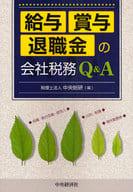 <<ビジネス>> 給与・賞与・退職金の会社税務Q&A / 中央総研