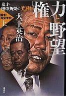<<日本文学>> 鬼才・田中角栄の究極の「権力と野望」-闘争!角栄学校 上