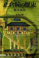 <<歴史・地理>> 正倉院の歴史 / 橋本義彦