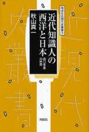 <<歴史・地理>> 近代知識人の西洋と日本-森口多里の世界- / 秋山真一