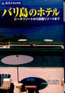 <<歴史・地理>> バリ島のホテル