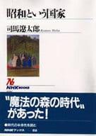 <<日本史>> 「昭和」という国家
