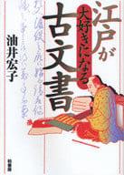 <<日本史>> 江戸が大好きになる古文書