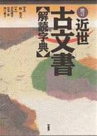 <<日本史>> ケース付)近世古文書解読字典