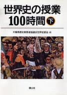 <<教育・育児>> 世界史の授業100時間 下 / 千葉県歴史教育者協議