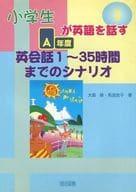 小學生說英語1年英語會話