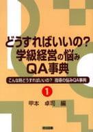 我該怎麼辦?擔心班級管理QA字典