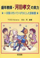 才華橫溢的老師·Takafumi Kawada能夠堅持一天