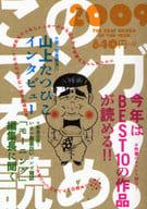 Read this manga 2009 THE BEST MANGA OF THE YEAR