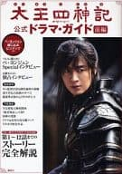 Official drama guide (4) of Queen Shikigami