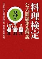 烹飪考試三年級官方問題和評論