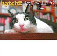 hatch!!-はっちゃん日記2