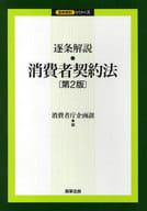 <<政治・経済・社会>> 逐条解説 消費者契約法 第2版 / 消費者庁企画課