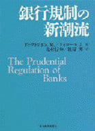 <<政治・経済・社会>> 銀行規制の新潮流 / ティロールJ・