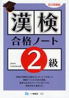 <<日本語>> 漢検合格ノート 2級 改訂増補版
